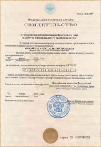 Mkhaylov_Svidetelstvo
