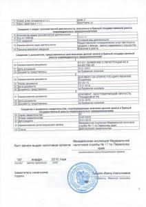 list_zapisi2